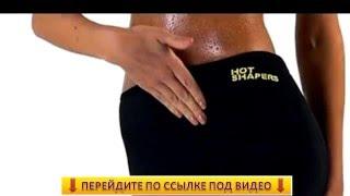 Шорты Для Похудения Lytess Отзывы