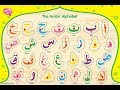 Learn Arabic Alphabet the easy way - arabic alphabet + word example: learn arabic #2