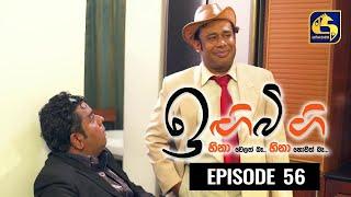IGI BIGI Episode 56 || ඉඟිබිඟි II 13th December 2020 Thumbnail