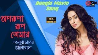 Oporupa rup je tomar - অপরূপা রুপ যে তোমার | Bangla Movie song | Kibria Films | 2018