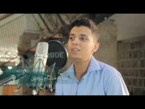 Khir AL- Anam Hisham Tawfiq cover of Abdulrahman Mohammed