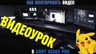 Как монтировать видео в Sony Vegas Pro || Видеоурок