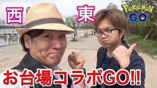 【ポケモンGO】ついにやまださんコラボ!お台場散歩!【Excellent】