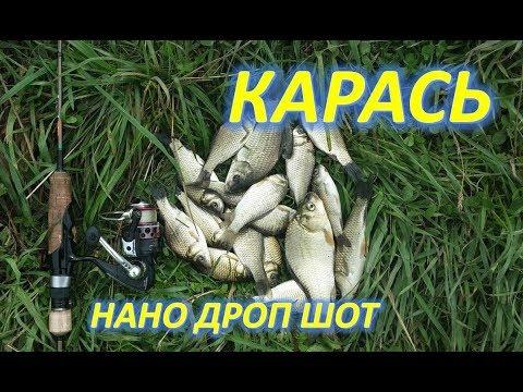 КАРАСЬ НА НАНО ДРОП ШОТ