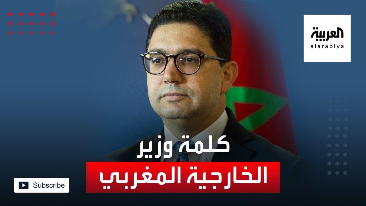 مؤتمر صحفي لوزير الخارجية المغربي ناصر بوريطة  - نشر قبل 2 ساعة