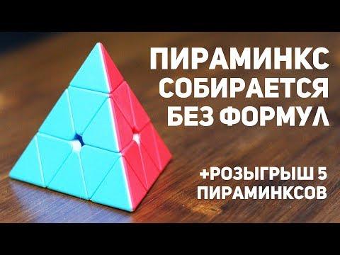 Пираминкс - собирается без формул / Розыгрыш 5 пирамидок