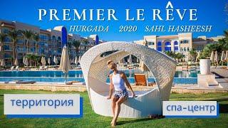 ЕГИПЕТ 2020 ХУРГАДА обзор отеля PREMIER LE REVE HOTEL SPA Sahl Hasheesh ТЕРРИТОРИЯ СПА ЦЕНТР