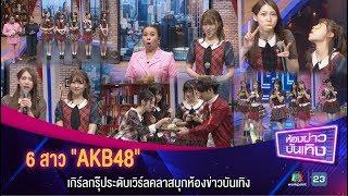 6 สาว