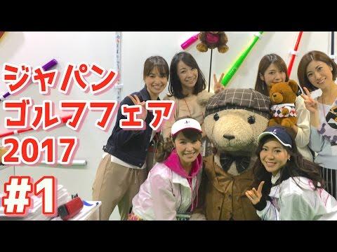 日本最大のゴルフイベント「ジャパンゴルフフェア2017」に突撃!【プレゼントあり】#1