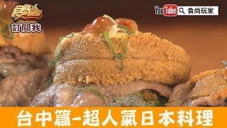 【台中】一點利黃昏市場「鵝房宮」鵝肉起家日本料理!食尚玩家