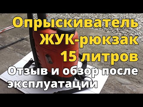 Ранцевый опрыскиватель Жук ОГ-115 на 15 литров. Отзыв и обзор после эксплуатации.