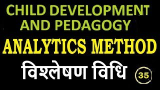 Analytics method विश्लेषण विधि