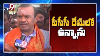 Komatireddy Venkat Reddy in TPCC race - TV9