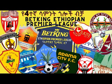Week 4 Only Goals l Betking Ethiopian Premier League