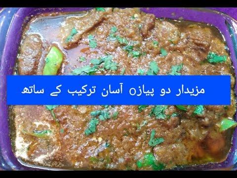 Beef Dopiyaza Recipe|murgh Do Pyaza|chicken Dopyaza|afhani Beef Do Payaza|fast Recipe Urdu And Hindi