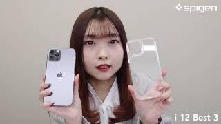 Spigen「iPhone 12/12 Proケース 人気ベスト3」