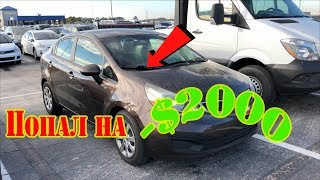 Попал на 2000$ с машиной на аукционе в Америке горе бизнес