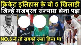 क्रिकेट इतिहास के वो 5 खिलाड़ी जिनको मजबूरन क्रिकेट को कहना पड़ा अलविदा