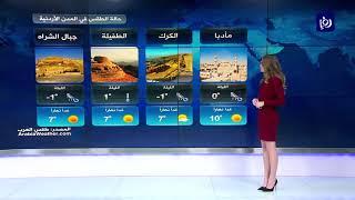 النشرة الجوية الأردنية من رؤيا 25-1-2020 | Jordan Weather