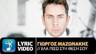 Γιώργος Μαζωνάκης - Έλα Πίσω Στη Θέση Σου | Ela Piso Sti Thesi Sou (Official Lyric Video HQ)