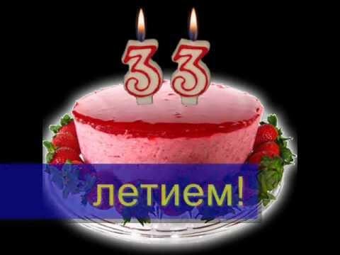 Поздравления с 33 юбилеем сына