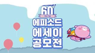 한국신협운동60년 해피스토리를 들려주세요!