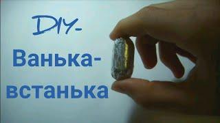 игрушка-неваляшка Ванька-Встанька детей СССР - крутая самоделка