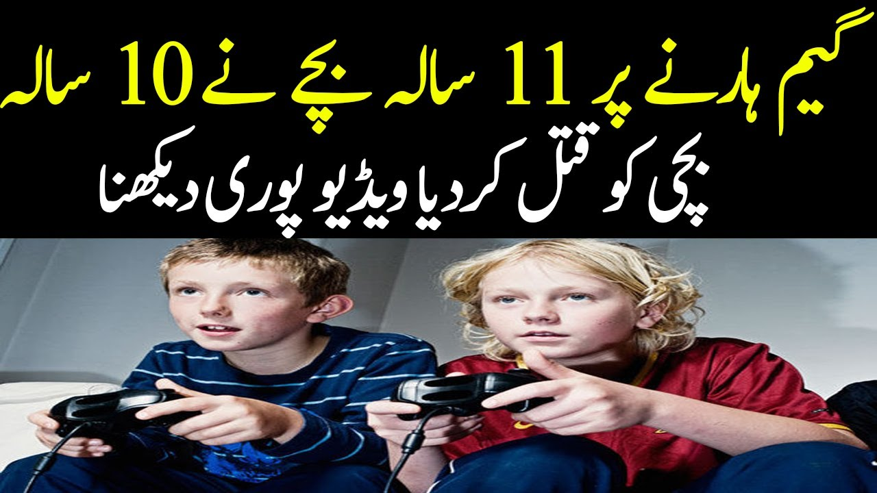 Side Effect Of Online And Video Games | Video Game Addiction ||