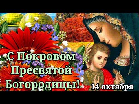 Красивое Поздравление с Покровом Пресвятой Богородицы 14 октября праздник Покрова!Видео Открытка!