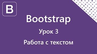 Bootstrap. Работа с текстом. Урок 3