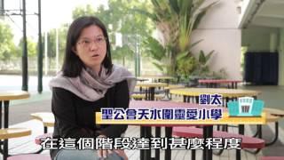 Publication Date: 2016-12-28 | Video Title: 2016試行研究計劃(小三)學校經驗分享 聖公會天水圍靈愛小