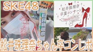 2021年4月11日に日本ガイシホールで行われたske48松井珠理奈卒業コンサート〜珠理奈卒業で何かが起こる!?〜に参戦してきました!! 初めてのske48の現場       ...