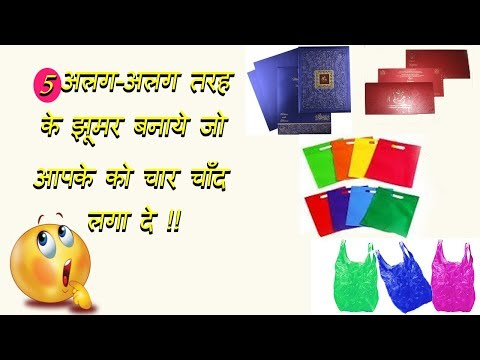 5 Types of Jhumar Making Ideas From Waste || Best Out Of Waste Craft Ideas