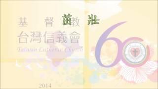 台灣信義會60週年介紹影片