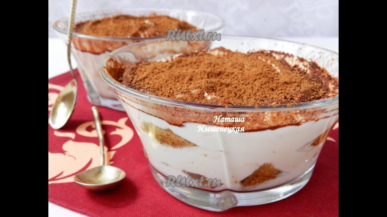 Домашний десерт тирамису без яиц