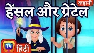 हेंसल और ग्रेटेल (Hansel & Gretel) - ChuChu TV Hindi Kahaniya & Fairy Tales