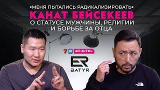 «Меня пытались радикализировать». Канат Бейсекеев о статусе мужчины и борьбе за отца. ER-BATYR