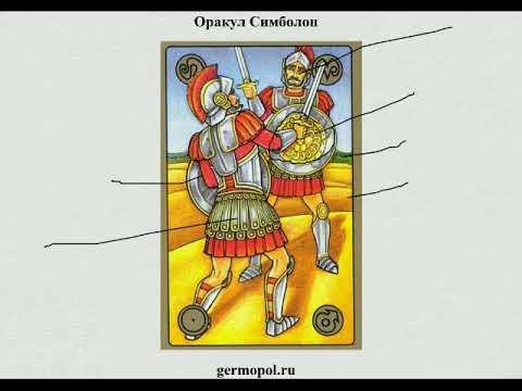 Симболон, фрагмент урока, карта Битва