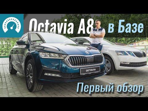 Skoda Octavia A8 Ліфтбек