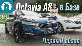 Базовая Octavia A8: ЧТО ВНУТРИ?!  Новая Skoda Octavia A8 2020