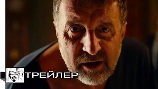 Фильм ПЕРЕВОДЧИК 2015 | HD трейлер | Леонид Ярмольник, Александр Ильин мл.