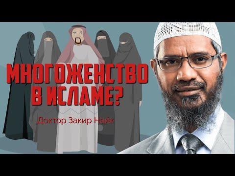 ПОЧЕМУ МНОГОЖЕНСТВО разрешено в исламе? - Доктор Закир Найк