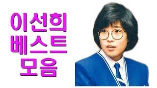 이선희 베스트 모음 -Lee Sun Hee Best Collection
