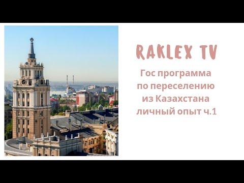 Гос программа по переселению из Казахстана личный опыт ч.1