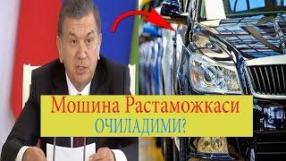 Диккат Мухим ХАБАР! Ш.Мирзиёев Мошина Растаможкаси хакида МОШИНА РАСТАМОЖКАСИ ОЧИЛАДИМИ?