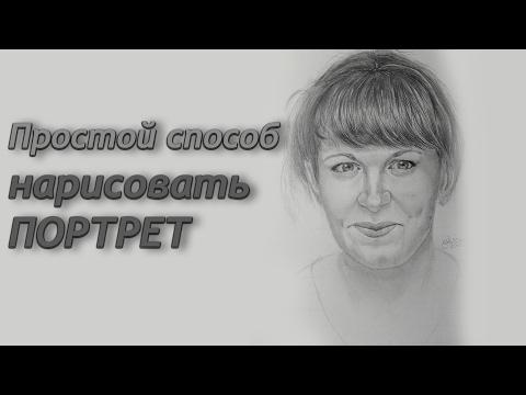 Как нарисовать портрет по фото без построения👩✍  [Kazyava Art]