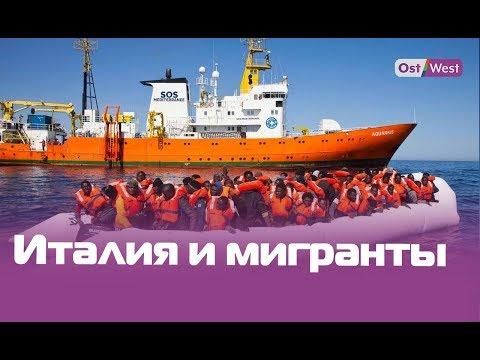 Италия против мигрантов: Сальвини предложил крупные штрафы для кораблей, спасающих беженцев
