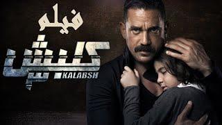 فيلم الأكشن والإثارة | الاختيار في كلبش | بطولة باشا مصر أمير كرارة