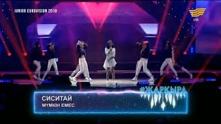 Сиситай - «Мүмкін емес» (Е.Салықбаев, BALLER): Junior Eurovision 2018