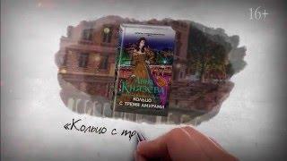 Анна Князева «Кольцо с тремя амурами»